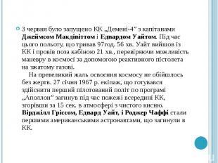 """3 червня було запущено КК """"Демені-4"""" з капітанами Джеймсом Макдівіттом і Едвардо"""