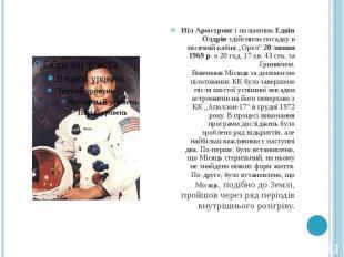 """Ніл Армстронг і полковник Едвін Олдрін здійснили посадку в місячній кабіні """"Орел"""