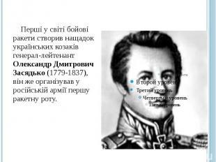 Перші у світі бойові ракети створив нащадок українських козаків генерал-лейтенан