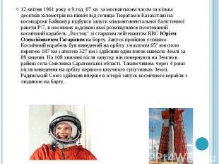 12 квітня 1961 року о 9 год. 07 хв. за московським часом за кілька десятків кіло