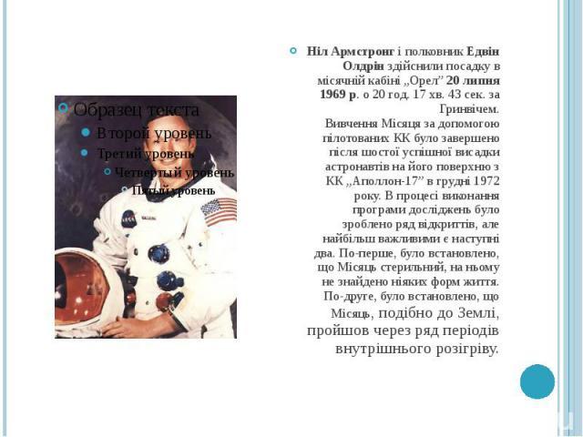 """Ніл Армстронг і полковник Едвін Олдрін здійснили посадку в місячній кабіні """"Орел"""" 20 липня 1969 р. о 20 год. 17 хв. 43 сек. за Гринвічем. Вивчення Місяця за допомогою пілотованих КК було завершено після шостої успішної висадк…"""