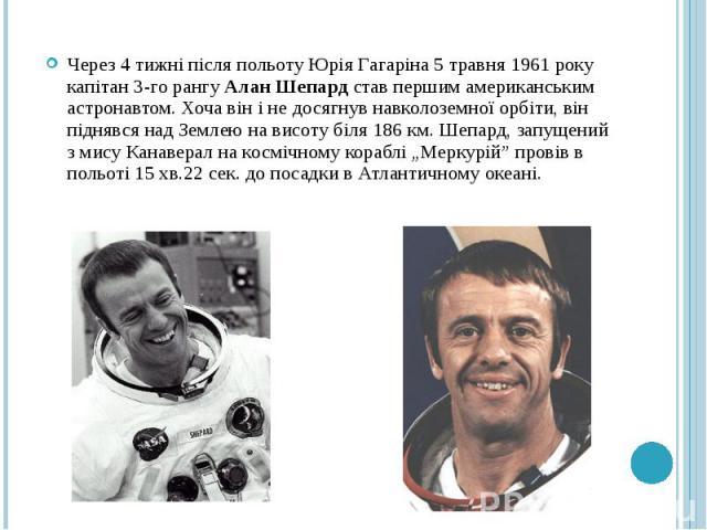 Через 4 тижні після польоту Юрія Гагаріна 5 травня 1961 року капітан 3-го рангу Алан Шепард став першим американським астронавтом. Хоча він і не досягнув навколоземної орбіти, він піднявся над Землею на висоту біля 186 км. Шепард, запущений з мису К…