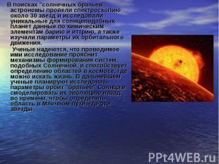 """В поисках """"солнечных братьев"""" астрономы провели спектроскопию около 30"""