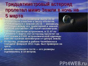 Тридцатиметровый астероид пролетал мимо Земли в ночь на 5 марта Это небесное тел