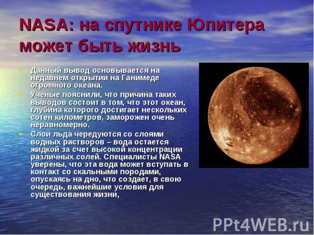 NASA: на спутнике Юпитера может быть жизнь Данный вывод основывается на недавнем открытии на Ганимеде огромного океана. Ученые пояснили, что причинатаких выводов состоит в том, что этот океан, глубина которого достигает нескольких сотен киломе…