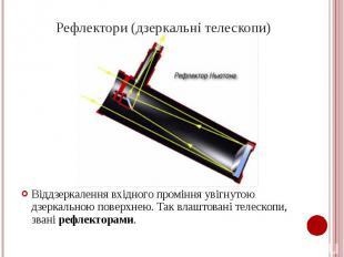 Рефлектори (дзеркальні телескопи) Віддзеркалення вхідного проміння увігнутою дзе