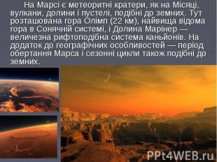 На Марсі є метеоритні кратери, як на Місяці, вулкани, долини і пустелі, подібні