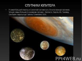 У самой большой планеты в Солнечной системе есть 16 естественных спутников. Четы