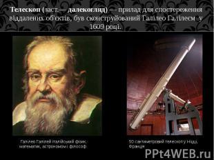 Телескоп(заст.—далекогляд)— прилад для спостереження віддалени