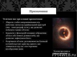 Призначення Телескоп має три основні призначення: Збирати слабке випромінювання