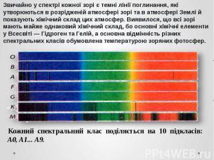 Звичайно у спектрі кожної зорі є темні лінії поглинання, які утворюються в розрі