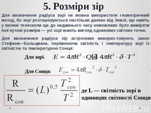 5. Розміри зір Для визначення радіуса зорі не можна використати геометричний мет