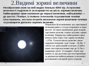2.Видимі зоряні величини Неозброєним оком на небі видно близько 6000 зір. Астрон