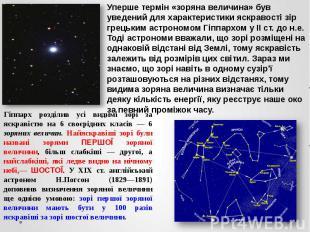 Уперше термін «зоряна величина» був уведений для характеристики яскравості зір г