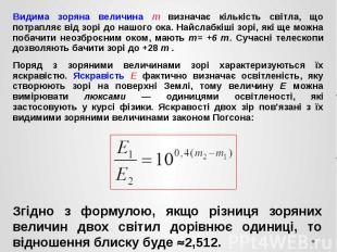 Видима зоряна величина m визначає кількість світла, що потрапляє від зорі до наш