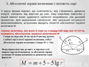 3. Абсолютні зоряні величини і світність зорі З курсу фізики відомо, що освітлен