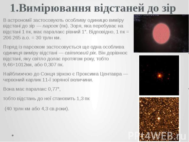 """1.Вимірювання відстаней до зір В астрономії застосовують особливу одиницю виміру відстані до зір — парсек (пк). Зоря, яка перебуває на відстані 1 пк, має паралакс рівний 1"""". Відповідно, 1 пк = 206 265 а.о. = 30 трлн км. Поряд із парсеком застос…"""