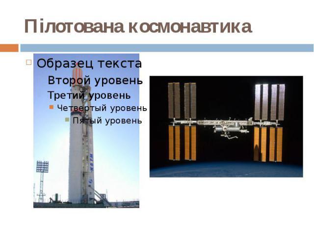Пілотована космонавтика