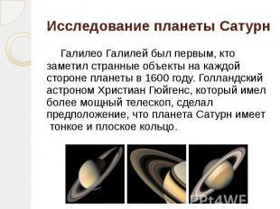 Исследование планетыСатурн Галилео Галилей был первым, кто заметил странны