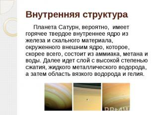 Внутренняя структура Планета Сатурн, вероятно, имеет горячее твердое внутр