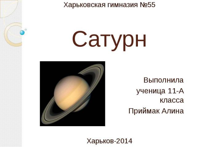 Сатурн Выполнила ученица 11-А класса Приймак Алина