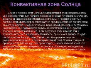 Ближе к поверхности Солнца температуры и плотности вещества уже недостаточно для