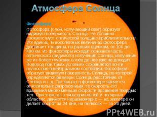 Фотосфера Фотосфера Фотосфера (слой, излучающий свет) образует видимую поверхнос