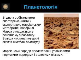 Планетологія Згідно з орбітальними спостереженнями й експертизою марсіанських ме