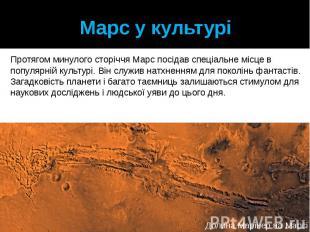 Марс у культурі Протягом минулого сторіччя Марс посідав спеціальне місце в попул