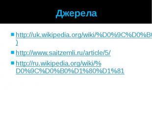 Джерела http://uk.wikipedia.org/wiki/%D0%9C%D0%B0%D1%80%D1%81_(%D0%BF%D0%BB%D0%B