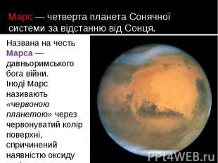 Марс — четверта планета Сонячної системи за відстанню від Сонця. Марс — четверта
