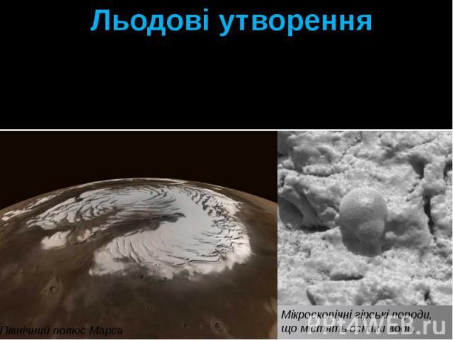 Льодові утворення