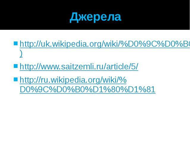 Джерела http://uk.wikipedia.org/wiki/%D0%9C%D0%B0%D1%80%D1%81_(%D0%BF%D0%BB%D0%B0%D0%BD%D0%B5%D1%82%D0%B0) http://www.saitzemli.ru/article/5/ http://ru.wikipedia.org/wiki/%D0%9C%D0%B0%D1%80%D1%81