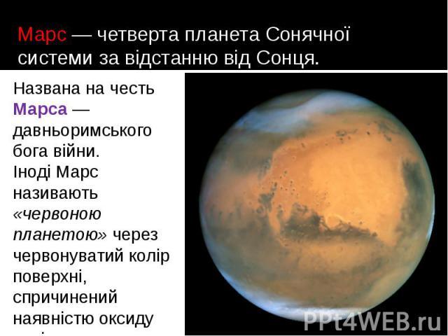 Марс — четверта планета Сонячної системи за відстанню від Сонця. Марс — четверта планета Сонячної системи за відстанню від Сонця.