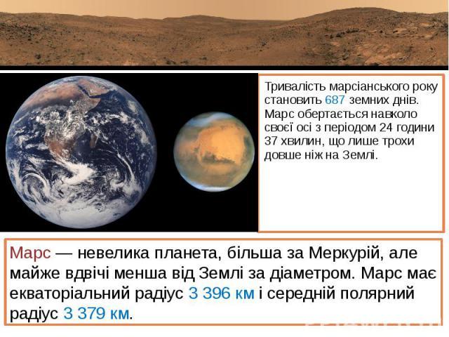 Тривалість марсіанського року становить 687 земних днів. Марс обертається навколо своєї осі з періодом 24 години 37 хвилин, що лише трохи довше ніж на Землі. Тривалість марсіанського року становить 687 земних днів. Марс обертається навколо своєї осі…
