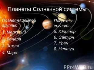 Планеты Солнечной системы Планеты земной группы: 1. Меркурий 2. Венера 3. Земля
