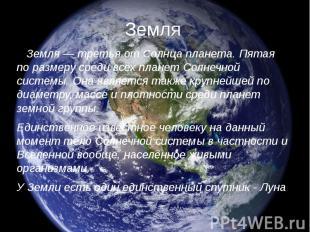 Земля Земля — третья от Солнца планета. Пятая по размеру среди всех планет Солне