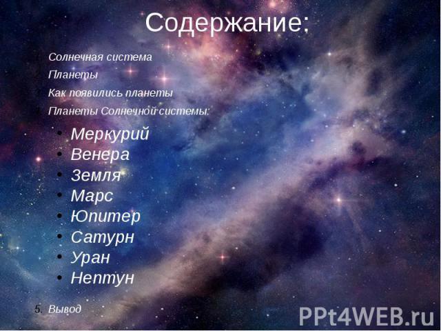 Содержание: Солнечная система Планеты Как появились планеты Планеты Солнечной системы: Вывод