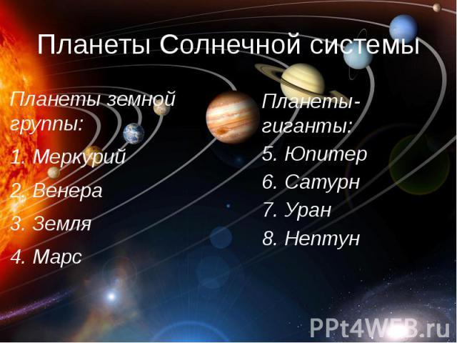 Планеты Солнечной системы Планеты земной группы: 1. Меркурий 2. Венера 3. Земля 4. Марс