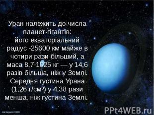 Уран належить до числа планет-гігантів: йогоекваторіальний радіус-25