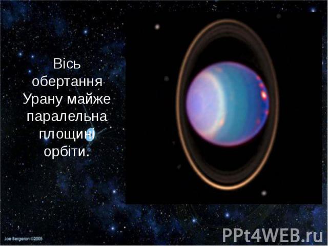 Вісь обертання Урану майже паралельна площині орбіти.