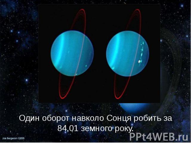 Один оборот навколо Сонця робить за 84,01 земного року.