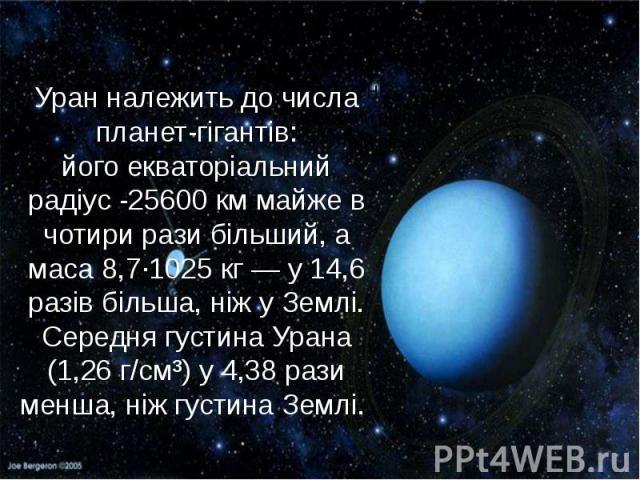 Уран належить до числа планет-гігантів: йогоекваторіальний радіус-25600 км майже в чотири рази більший, а маса 8,7·1025кг— у 14,6 разів більша, ніж у Землі. СереднягустинаУрана (1,26г/см³) у 4,38 рази менша,…