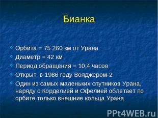 Орбита = 75 260 км от Урана Диаметр = 42 км Период обращения = 10,4 часов Открыт