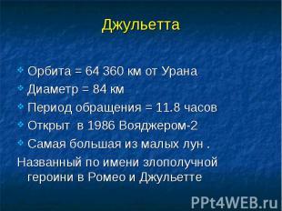 Орбита = 64 360 км от Урана Орбита = 64 360 км от Урана Диаметр = 84 км Период о