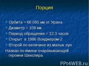 Орбита = 66 085 км от Урана Орбита = 66 085 км от Урана Диаметр = 108 км Период