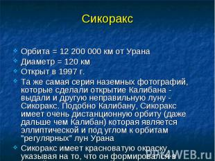 Орбита = 12 200 000 км от Урана Орбита = 12 200 000 км от Урана Диаметр = 120 км