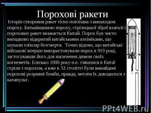 Порохові ракети Історія створення ракет тісно пов'язана з винаходом пороху. Бать