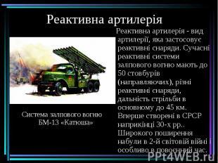 Реактивна артилерія Реактивна артилерія - вид артилерії, яка застосовує реактивн