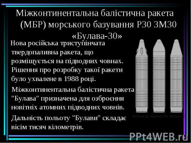 Міжконтинентальна балістична ракета (МБР) морського базування Р30 3М30 «Булава-30»